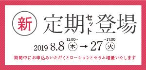 【期間限定】キャンペーン