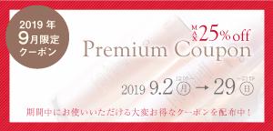 ★期間限定キャンペーン★