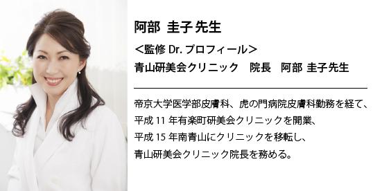 阿部圭子先生