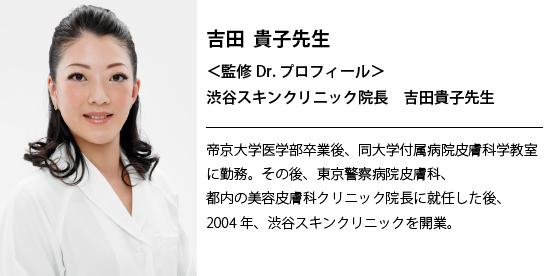Dr_yoshida_takako