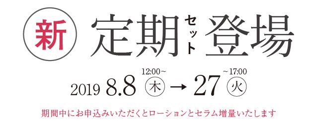 定期お届け便新セット登場!